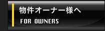 物件オーナー様へ 渋谷 貸事務所 貸店舗 不動産