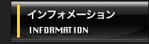 インフォメーション 渋谷 貸事務所 貸店舗 不動産